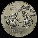 1980年中国奥林匹克委员会纪念银币30克古代足球(厚) 完未流通
