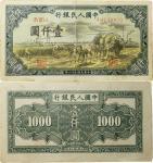 第一版人民币 收割 壹仟圆,未评级