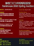 珍稀2020年5月香港-钱币专场