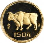 CHINA. 150 Yuan, 1985. Lunar Series, Year of the Ox. PCGS PROOF-69 DEEP CAMEO Secure Holder.