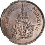 1876年4 Att THAILAND. 4 Att, CS 1238 (1876). NGC MS-63 BN.