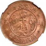 湖南省造洪宪开国纪念当十英文无间隔 NGC MS 65 CHINA. Hunan. 10 Cash, Year 1 (1915).