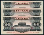第二版人民币黑壹圆三枚