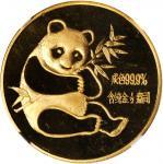 CHINA. 1/2 Ounce, 1982. Panda Series. NGC MS-68.