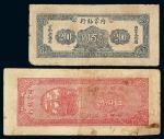 民国三十六年内蒙银行贰佰圆 直式伍佰圆纸币各一枚