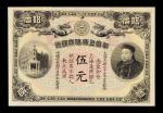 光绪三十三年载公振像华商上海信成银行银元票伍圆一枚
