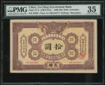 1906年大清户部银行兑换券10元,开封地名加盖原天津地名票上,编号52856,库存票,PMG35,少见的好品相