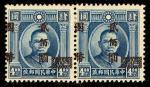 1946年伦敦三版孙像4元永宁二次加盖国币贰佰圆横双连新票1件,骑缝加盖变体,齿孔完整,原胶轻贴,上中品