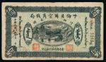 民国八年呼伦贝尔官商钱局伍圆纸币一枚