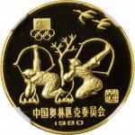 1980年中国奥林匹克委员会纪念金币20克古代射艺 NGC PF 70