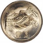 1983年中华人民共和国流通硬币壹圆普制 PCGS MS 67  CHINA. Yuan, 1983