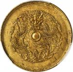 浙江省造光绪元宝黄铜当十中花水龙 PCGS AU 58 CHINA. Chekiang. 10 Cash, ND (1903-06)