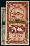改江苏省银行二枚