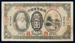 民国五年(1916年)湖南实业银行长沙壹圆