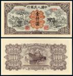 """1949年第一版人民币壹仟圆""""运煤与耕田""""/PCGS64EPQ"""