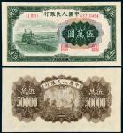 """第一版人民币伍万圆""""收割机"""""""
