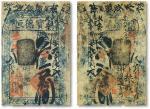 壬午年(1882年)万德钱店(万宝德恒)凭帖取当十钱五拾吊