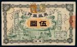 宣统元年交通银行毫洋票伍圆一枚