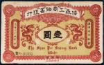 光绪三十四年(1908年)信义工商储蓄银行芜湖通用银圆壹圆