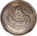 广东省造光绪元宝一钱四分四厘 中乾 机 XF40 Kwangtung Province, silver 20 cents, ND(1890)