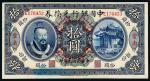 """民国元年黄帝像中国银行兑换券拾圆一枚,加盖""""云南""""地名,""""李世伟、范磊""""签名,九成新"""