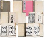 光绪二年大兴孙氏家刻《大钱图录》一册,孙汝梅署,图版清晰,内容详尽,保存极佳