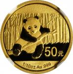 2014年熊猫纪念金币1/10盎司 NGC MS 70 CHINA. 50 Yuan, 2014. Panda Series