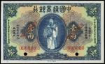 CHINA--REPUBLIC. Commercial Bank of China. $1, 15.1.1920. P-2s.