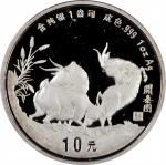 1991年辛未(羊)年生肖纪念银币1盎司陈居中开泰图 完未流通 CHINA. 10 Yuan, 1991. Lunar Series, Year of the Goat
