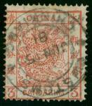 1878年海关薄纸大龙3分银旧票1枚,销黑色牛庄81年6月15日海关全戳,邮戳清晰,邮票齿孔后经修饰,上中品