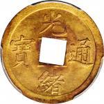 广东省光绪通宝一文铜币。 (t) CHINA. Kwangtung. Cash, ND (1890-1908). PCGS MS-63.