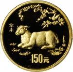 1991年辛未(羊)年生肖纪念金币8克 PCGS Proof 69