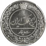 Lot 851 IRAN: Reza Shah, 1925-1941, 50 dinars, SH1307 40192841, KM-1091, only 12 examples known, PCG