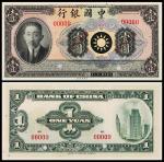 28年中国银行廖仲恺壹圆样票1枚