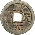 Lot 510 XIN: Shun Tian, rebel, 759-761, AE 100 cash 4018。02g41。 H-14。140。 Crescent above on reverse,