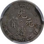 吉林省造戊申一钱四分四厘数字 ACCA VF 25