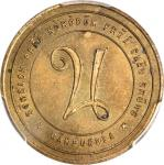 柬埔寨。1870年20分黄铜章。