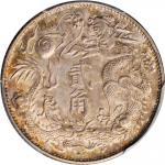 宣统年造大清银币贰角 PCGS MS 62
