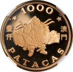 1983年澳门十二生肖猪年精铸金币1000元,总含金量0.47盎司,NGC PF70 Ultra Cameo,#6136447-001,连原盒及证书,编号0248