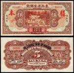 民国十八年(1929年)东三省官银号改满洲中央银行伍圆单正、反样票