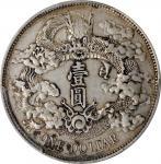 宣统三年大清银币壹圆普通 PCGS AU 50 CHINA. Dollar, Year 3 (1911)