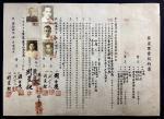 民国34年房屋买卖契约 近未流通 1945 agreement for sale property located