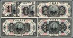民国三年中国银行美钞版国币券5枚 九五品