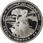 1985年新疆维吾尔自治区成立30周年纪念银币5盎司 NGC PF 68