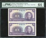 民国30年中央银行2元连体样票,许义宗教授藏品,PMG鑑定,评64, 极为罕见