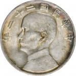 孙像船洋民国22年壹圆普通 PCGS AU 53 CHINA. Dollar, Year 22 (1933).