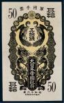 大日本帝国政府军用手票五拾钱
