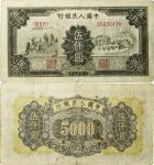 第一版人民币 拖拉机与工厂 伍仟圆,未评级