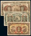 民国十五年中央银行临时兑换券壹圆、伍圆、拾圆各一枚,七成新