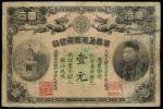 光绪三十三年(1907)华商上海信成银行1元,编号10607,折痕较深,GF,罕见发行票